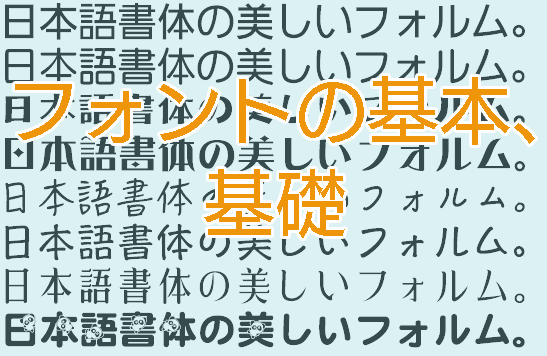 フォントの基本、基礎