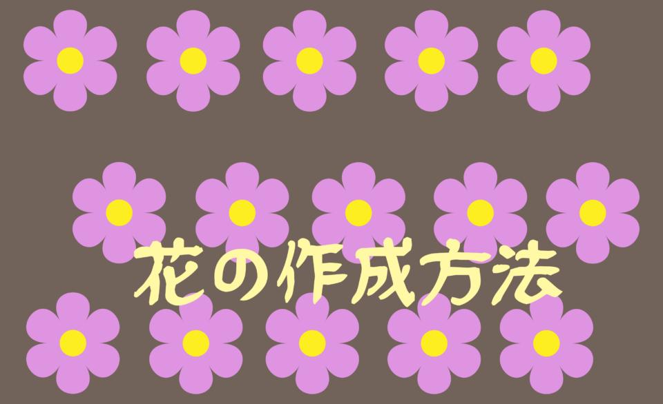 [ Illustrator ] 花の作成方法(作り方)