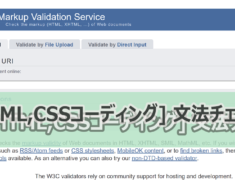 [HTML,CSSコーディング] 文法チェック