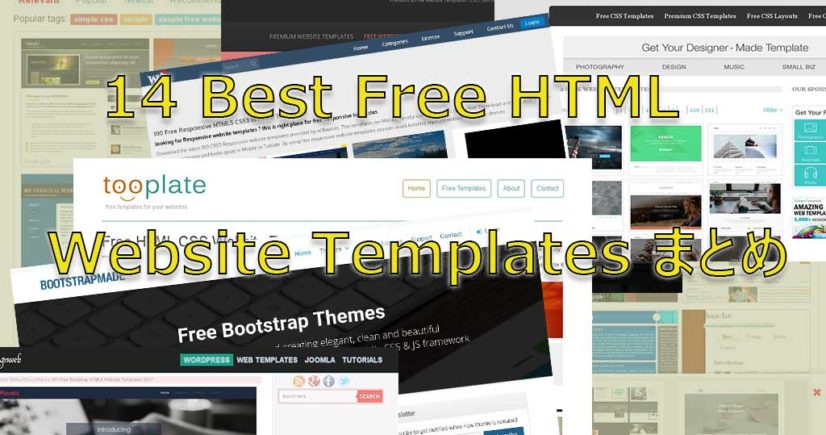 14-Best-Free-HTML-Website-Templates-まとめ-アイキャッチ