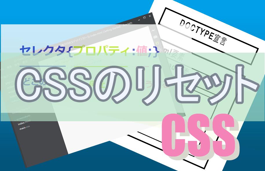 [ CSS ] CSSのリセット