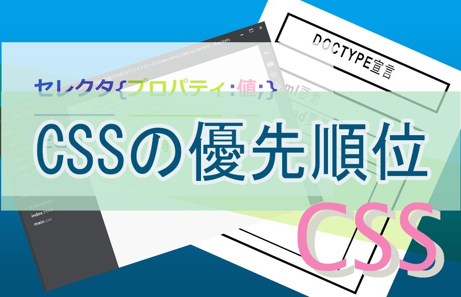 [ CSS ] CSS の優先順位