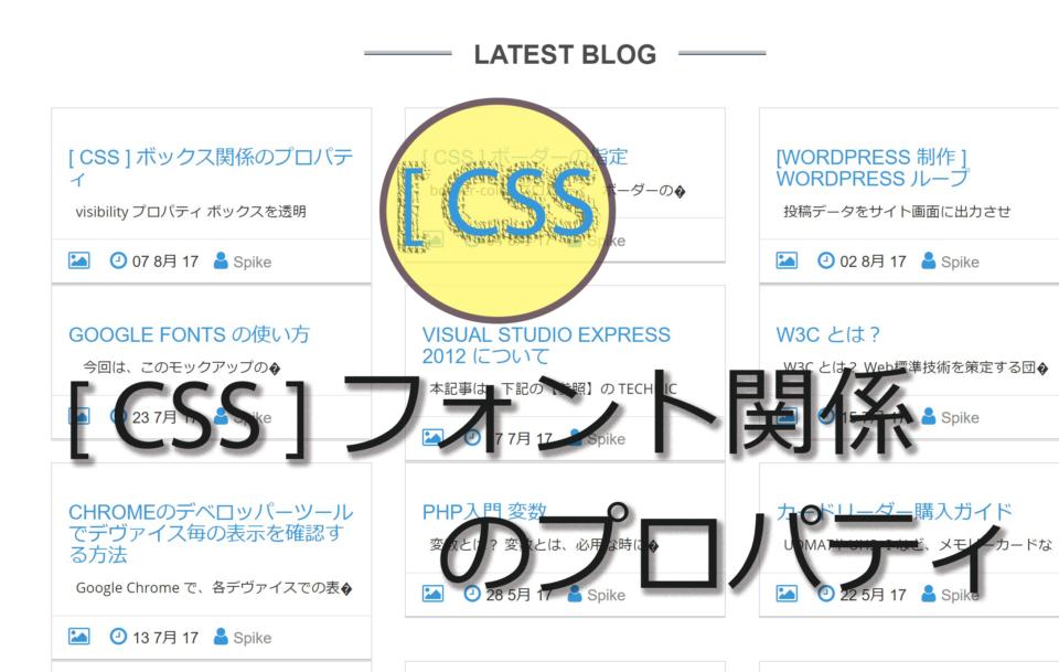 [ CSS ] フォント関係のプロパティ