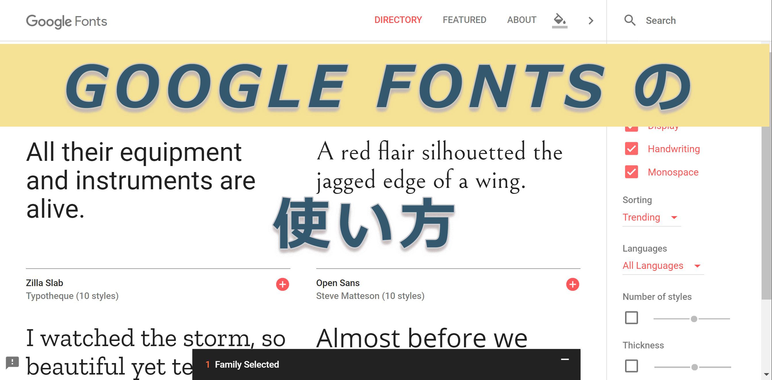 Google-Fonts-の使い方05