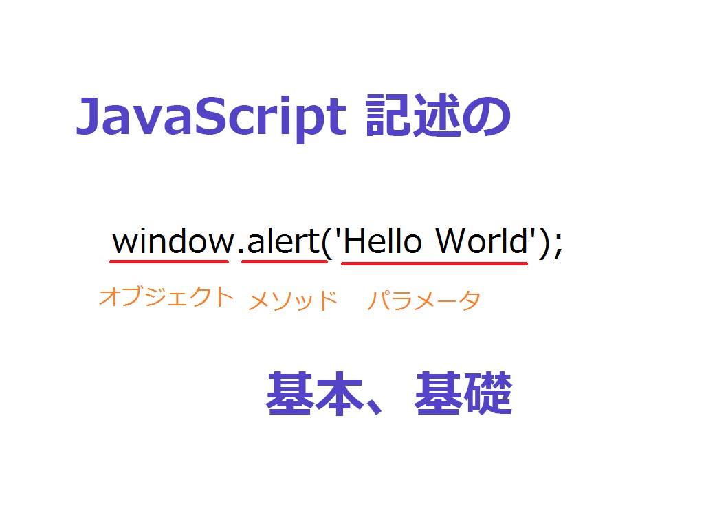 [ JavaScript ] 記述の基本、基礎