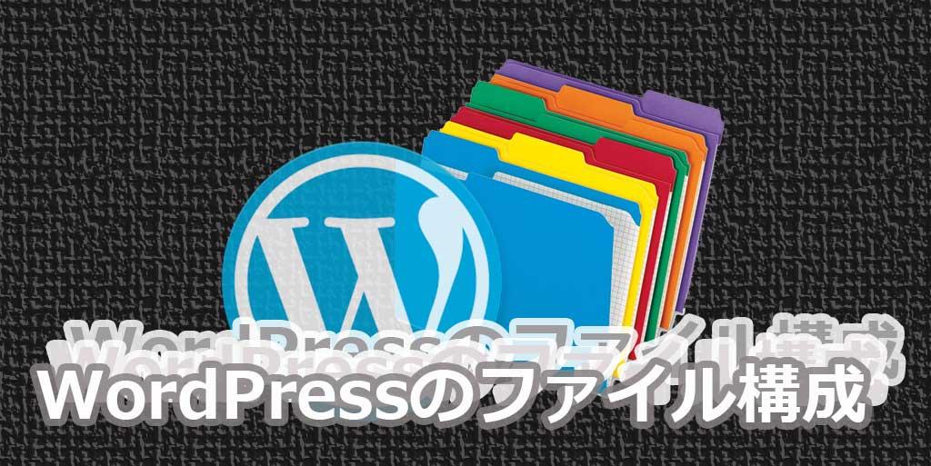 WordPressのファイル構成
