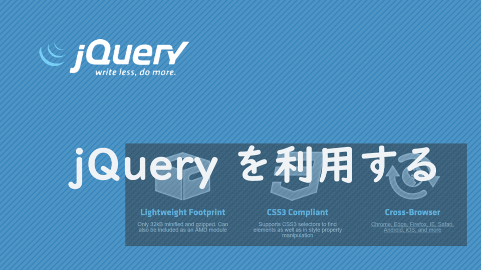 [ jQuery ] jQuery を利用する