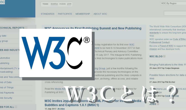 w3c とは?