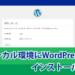 ローカル環境にWordPressをインストール