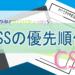 CSS の優先順位