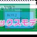 アイキャッチ:ボックスモデル